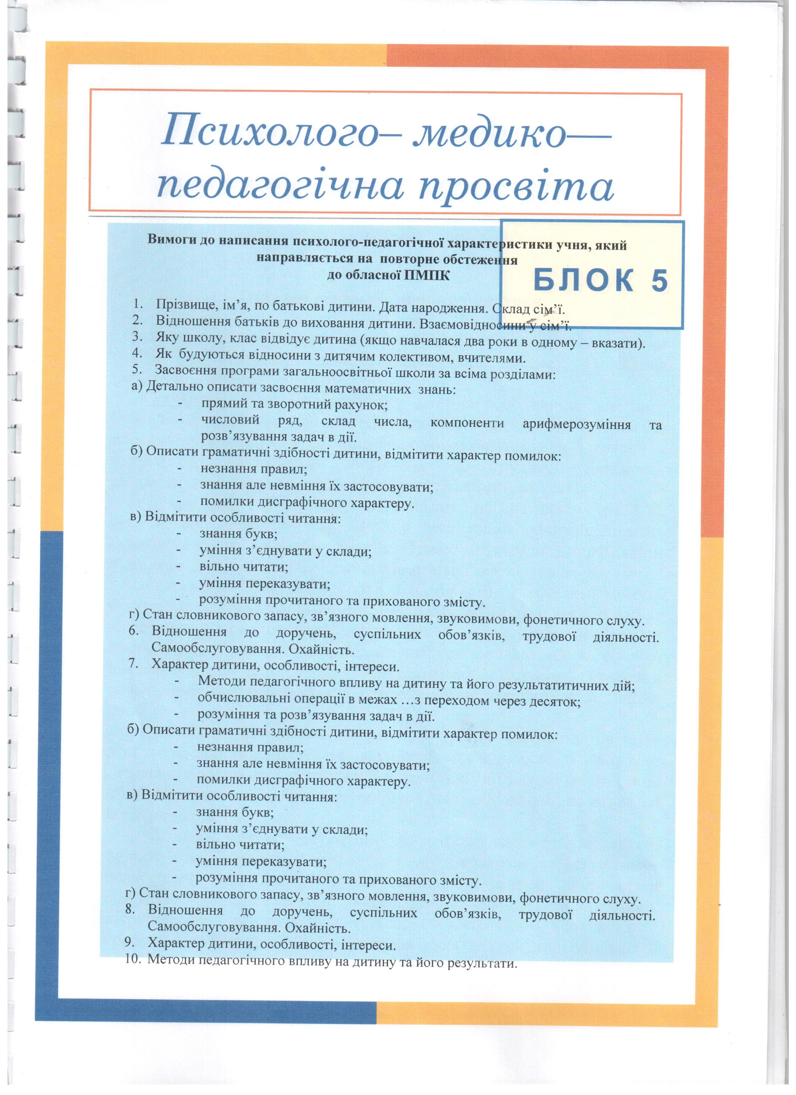 Примерная схема психолого-педагогической характеристики